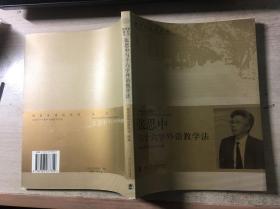 张思中与十六字外语教学法(教育家成长丛书)正版原版一版一印
