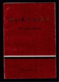 西北大学校史稿 解放前部分(87年一版一印 印8000册)