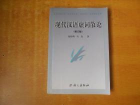 现代汉语虚词散论 修订版【私藏 品好】