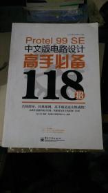 Protel 99 SE中文版电路设计高手必备118招