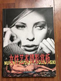 女性艺术摄影赏析