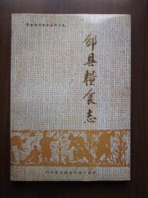 山东省邹县地方史志丛书之九——邹县粮食志