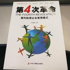 第4次革命-重构能源企业管理模式