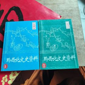黔西北文史资料 第一、二辑(两本合售)