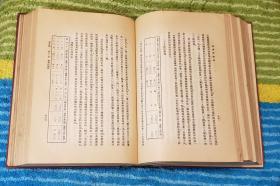 经济学概论  巫宝三编译