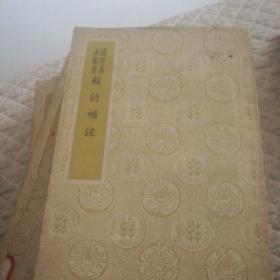苏诗补注第一册