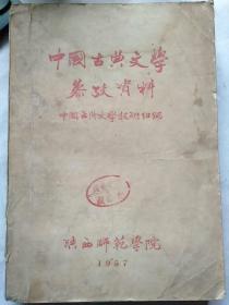 中国古典文学参考资料(包邮)