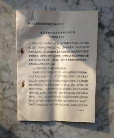 """1987年,中共塘湖乡委员会""""我们是如何抓好外来党员管理的"""""""