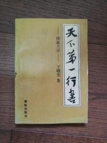 天下第一行书:漫说兰亭