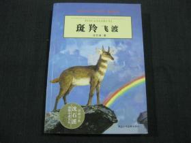 斑羚飞渡(作者沈石溪签赠本)