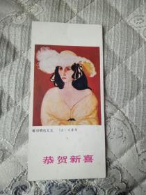 1986年恭贺新喜 年历卡