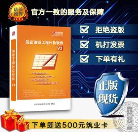 2019年辽宁省园林工程预算软件、园林绿化工程预算软件