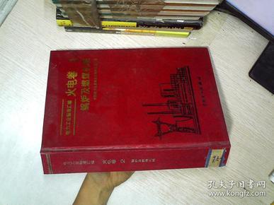 电力工业标准汇编.火电卷.第二分册.锅炉及燃煤机械