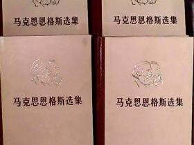 马克思恩格斯选集 精装全四卷 品相好