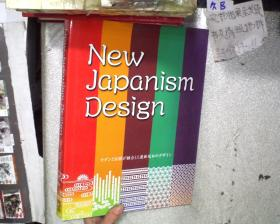 NEW JAPANISM DESIGN 日语版 日本新设计 018