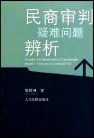 民商审判疑难问题辨析 第二版 柴建国著 人民法院出版社 97878016
