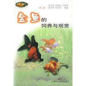 金鱼的饲养与观赏——花鸟鱼虫精选丛书