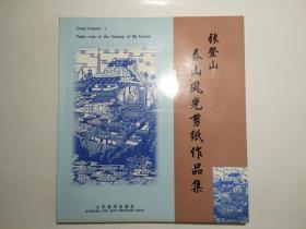 张登山泰山风光剪纸作品集