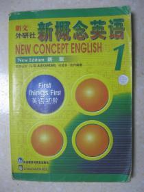 新概念英语 第1册(新版;英语初阶;朗文外研社)