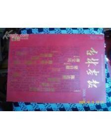 吉林画报 庆祝中华人民共和国建国60周年特刊