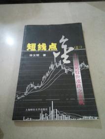 短线点3——道破股价涨跌之玄机