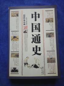 中国通史      (最新经典珍藏)