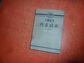 老上海行名辞典1880-1941(英汉对照)  仅印1500册