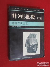 非洲通史  第二卷  非洲古代文明