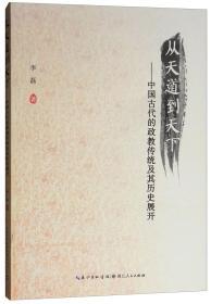 从天道到天下:中国古代的政教传统及其历史展开