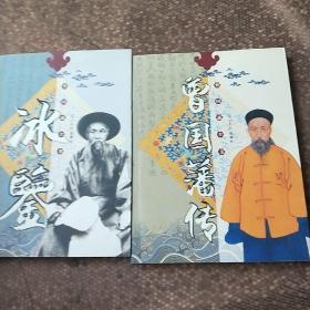 曾国藩全书(挺经、冰鉴、曾国藩传   三本合售)