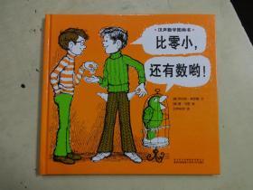 汉声数学图画书:比零小,还有数哟!