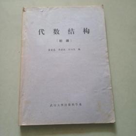 代数结构(初稿)