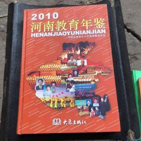 河南教育年鉴2010年