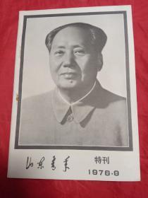 山东青年 1976年特刊