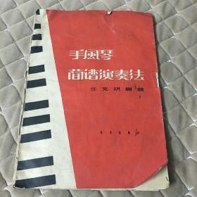 手风琴简谱演奏法