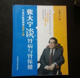 张大宁谈肾病与肾保健