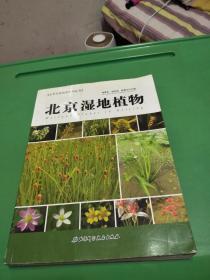 北京生物资源系列丛书:北京湿地植物