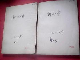 新观察 1983年1--17【分2册装订】