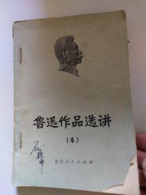 鲁迅作品选集4 5两册合售