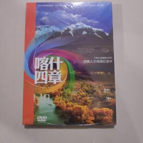 四集人文地理纪录片  喀什四章 DVD