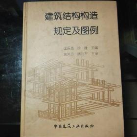 建筑结构构造规定及图例