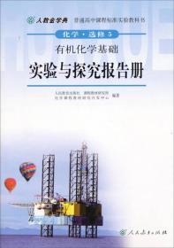 普通高中课程标准实验教科书·化学·选修5:有机化学基础(实验与探究报告册)