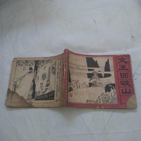 文王回岐山  连环画(少最后一张和后封面)