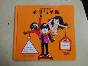 汉声数学图画书:重量与平衡
