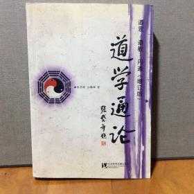 道学通论:道家·道教·丹道