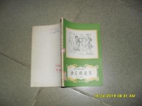 安徒生童话全集之十:沙丘的故事(85品小32开馆藏有钉锈1979年广西新1版1印150页)44818