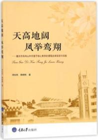 天高地阔,凤举鸾翔:重庆市凤鸣山中学基于核心素养的课程改革探索与实践