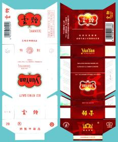 卡纸烟标-玉溪卷烟厂 云烟卡纸拆包标5种