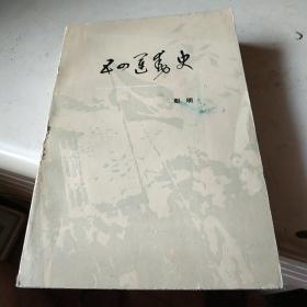 五四运动史 1984年一版一印 彭明 人民出版社  品好