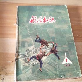 航空知识1974年1-12